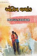 Prafull Kanabar દ્વારા અંતિમ વળાંક - 1 ગુજરાતીમાં