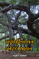 ચણોઠીનાં વન એટલે જીવન  by Vijay Shah in Gujarati