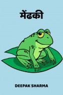 मेंढकी बुक Deepak sharma द्वारा प्रकाशित हिंदी में