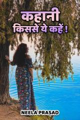 कहानी किससे ये कहें!  by Neela Prasad in Hindi