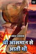 वो आसमान से आती थी - 2 बुक Adil Uddin द्वारा प्रकाशित हिंदी में