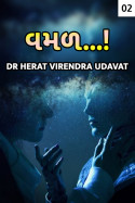 """Herat Virendra Udavat દ્વારા """"વમળ..!"""" (લોન્ગ સ્ટોરીઝ કોમ્પિટિશન અંતર્ગત ત્રીજા સ્થાને પસંદ પામેલ વાર્તા) - 2 ગુજરાતીમાં"""