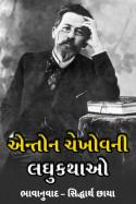 Siddharth Chhaya દ્વારા આનંદ  - એન્તોન ચેખોવ - 1 ગુજરાતીમાં