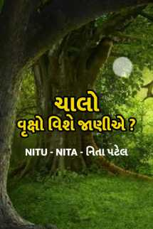 NituNita નિતા પટેલ દ્વારા ચાલો, વૃક્ષો વિશે જાણીએ?? ગુજરાતીમાં