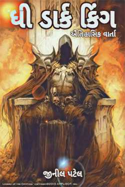 The Dark King - 1 by Jinil Patel in Gujarati