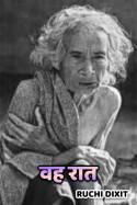 वह रात बुक Ruchi Dixit द्वारा प्रकाशित हिंदी में