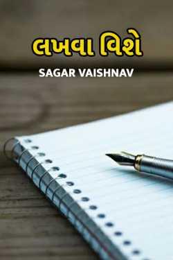 Lakhva vishe by Sagar Vaishnav in Gujarati