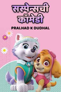 suspencechi comedy by Pralhad K Dudhal in Marathi