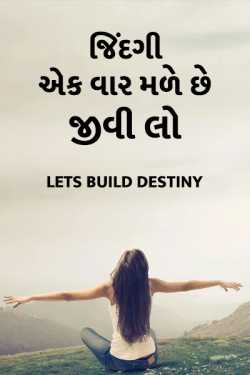 Live life its fullest - Its for only one time by letsbuilddestiny in Gujarati