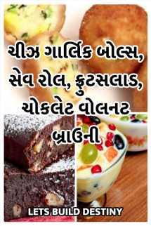 Pandya Rimple દ્વારા ચીઝ ગાર્લિક બોલ્સ, સેવ રોલ, ફ્રુટસલાડ, ચોકલેટ વોલનટ બ્રાઉની ગુજરાતીમાં