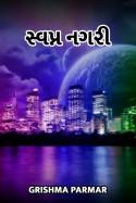 Grishma Parmar દ્વારા સ્વપન નગરી  પ્રકરણ 1 ગુજરાતીમાં