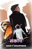 संकोच मराठीत Arun V Deshpande