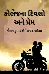 કોલેજના દિવસો અને પ્રેમ  દ્વારા વૈભવકુમાર ઉમેશચંદ્ર ઓઝા in Gujarati