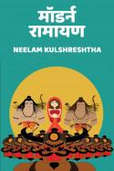 मॉडर्न रामायण बुक Neelam Kulshreshtha द्वारा प्रकाशित हिंदी में