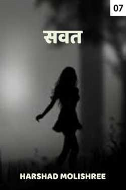 Savat - 7 - last part by Harshad Molishree in Marathi