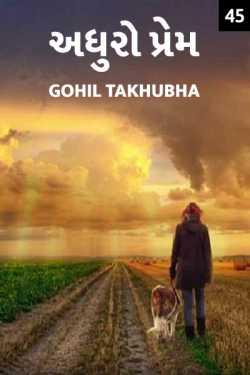 Adhuro Prem. - 45 by Gohil Takhubha ,,Shiv,, in Gujarati