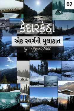 Kedarkantha - A journey towards heaven - 2 by Yash Patel in Gujarati