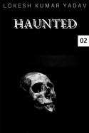 HAUNTED - 2 - how i guarded my office by Lokesh Kumar Yadav in English