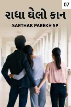 Radha ghelo kaan - 7 by sarthak Parekh Sp in Gujarati
