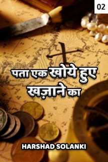 पता, एक खोये हुए खज़ाने का - 2 बुक harshad solanki द्वारा प्रकाशित हिंदी में
