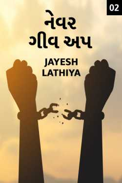 never give up - 2 by Jayesh Lathiya in Gujarati