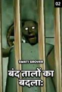 बंद तालों का बदला - 2 बुक Swatigrover द्वारा प्रकाशित हिंदी में