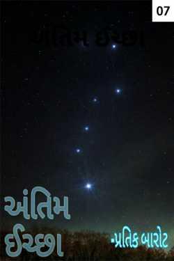 The last wish - 7 by Pratik Barot in Gujarati