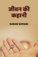 जीवन की कहानी बुक Karan Somani द्वारा प्रकाशित हिंदी में