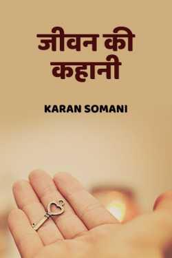 Jivan ki kahaani by Karan Somani in Hindi