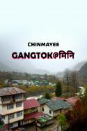 GANGTOK@मिनि बुक Chinmayee द्वारा प्रकाशित हिंदी में
