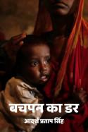 बचपन का डर बुक ADARSH PRATAP SINGH द्वारा प्रकाशित हिंदी में