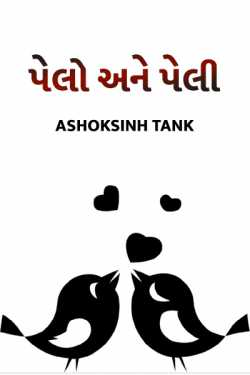 pelo ane peli by Ashoksinh Tank in Gujarati