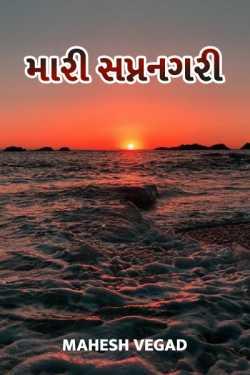mari swapnnagri by Mahesh Vegad in Gujarati