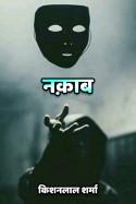 नक़ाब बुक किशनलाल शर्मा द्वारा प्रकाशित हिंदी में