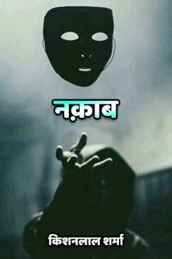 Nakaab by किशनलाल शर्मा in Hindi