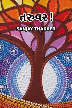 Taruvar by Sanjay Thakker in Gujarati