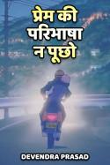 प्रेम की परिभाषा न पूछो बुक Devendra Prasad द्वारा प्रकाशित हिंदी में
