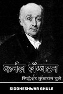 भारतीय सर्वेक्षण इतिहासातील सोनेरी पान: कर्नल लॅम्बटन सिद्धेश्वर तुकाराम घुले M.Sc.(Agri.) by Siddheshwar Ghule in Marathi