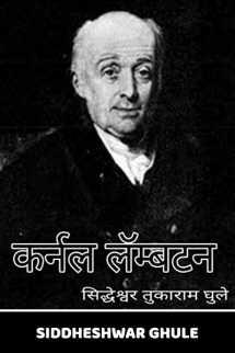 भारतीय सर्वेक्षण इतिहासातील सोनेरी पान: कर्नल लॅम्बटन सिद्धेश्वर तुकाराम घुले M.Sc.(Agri.) मराठीत Siddheshwar Ghule