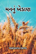 Yakshita Patel દ્વારા મનનું ખેડાણ ગુજરાતીમાં