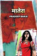 मातेरा मराठीत Pradeep Barje