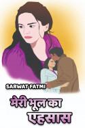 मेरी भूल का एहसास बुक SARWAT FATMI द्वारा प्रकाशित हिंदी में