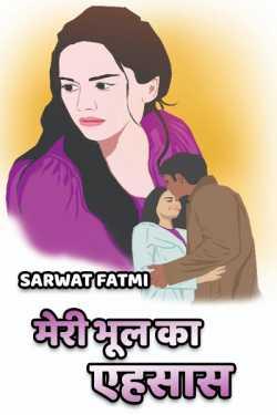 meri bhool ka ahsaas by SARWAT FATMI in Hindi
