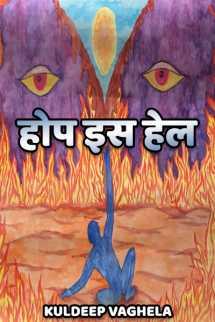 होप इस हेल - 1 बुक kuldeep vaghela द्वारा प्रकाशित हिंदी में