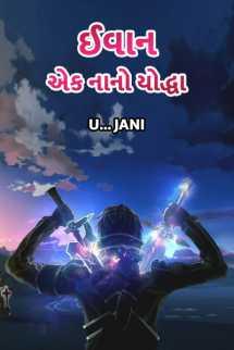 u... jani દ્વારા ઈવાનઃ 'એક નાનો યોદ્ધા - 1 ગુજરાતીમાં