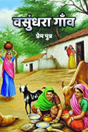 वसुंधरा गाँव - 1 बुक प्रेम पुत्र द्वारा प्रकाशित हिंदी में