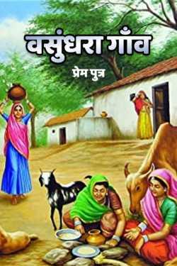 Vasundhara gaav - 1 by प्रेम पुत्र in Hindi
