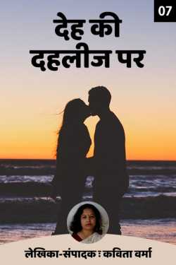 Deh ki Dahleez par - 7 by Kavita Verma in Hindi