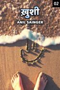 ख़ुशी - भाग-२ बुक Anil Sainger द्वारा प्रकाशित हिंदी में