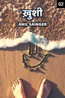 Khushi - 2 by Anil Sainger in Hindi